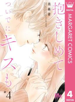 抱きしめて ついでにキスも(4)