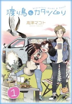 渡り鳥とカタツムリ(1)