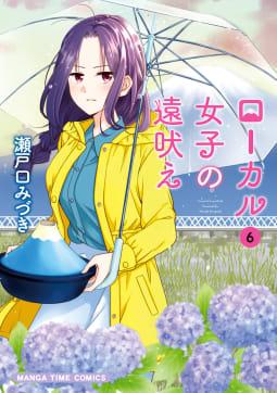 ローカル女子の遠吠え(6) 【電子限定版】