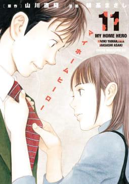 マイホームヒーロー(11)