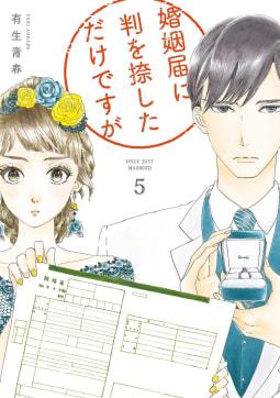 婚姻届に判を捺しただけですが(5)【ebookjapan限定特典&電子限定特典付】