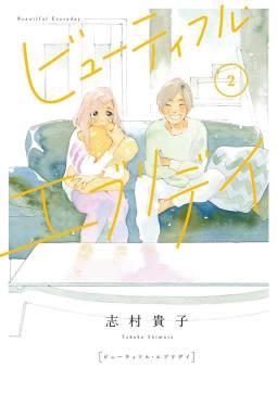 ビューティフル・エブリデイ(2)【電子限定特典付】