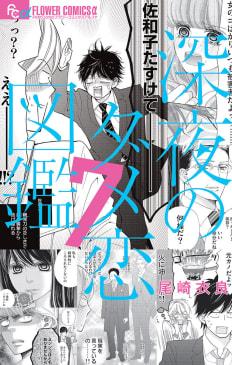 深夜のダメ恋図鑑(7)