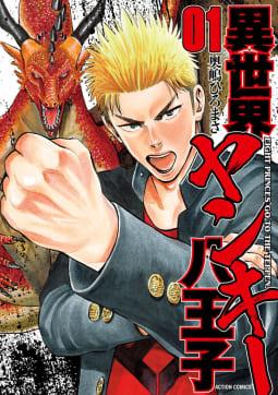 異世界ヤンキー八王子(1)
