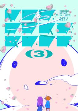 ヤング・アライブ・イン・ラブ 完全版3