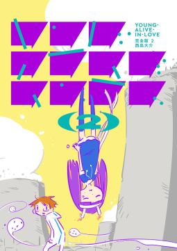 ヤング・アライブ・イン・ラブ 完全版2