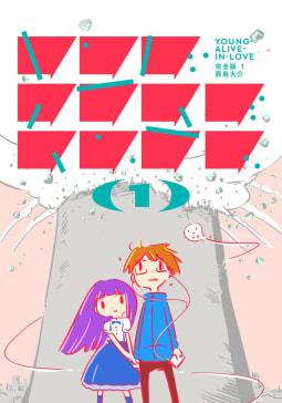 ヤング・アライブ・イン・ラブ 完全版1