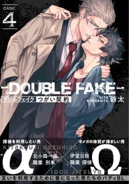 ダブルフェイク-Double Fake- つがい契約(4)
