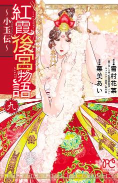 紅霞後宮物語~小玉伝~(9)