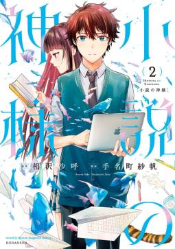 小説の神様(2)