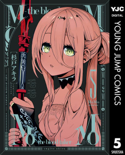 MoMo -the blood taker-(5)
