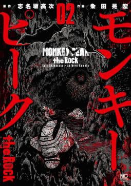 モンキーピーク the Rock(2)