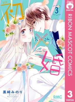 初×婚(3)