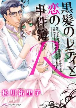 黒髪のレディと恋の事件簿R(2)