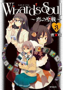 Wizard's Soul 3 ~恋の聖戦(ジハード)~
