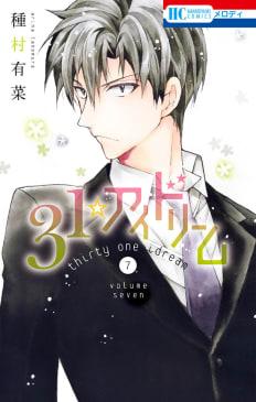 31☆アイドリーム(7)