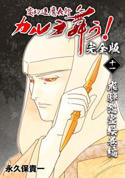 変幻退魔夜行 カルラ舞う!【完全版】(11)飛騨怨霊絵巻編