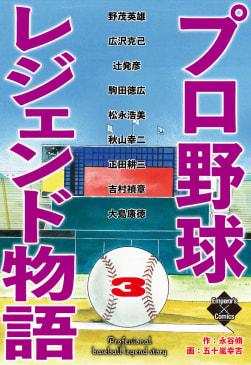 プロ野球レジェンド物語(3)