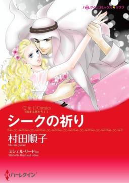 ハーレクインコミックス セット 特選!想い出ピックアップ春リリース セット vol.3