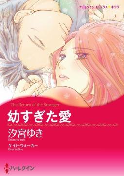 ハーレクインコミックス セット 特選!想い出ピックアップ春リリース セット vol.1