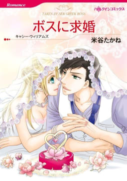ハーレクインコミックス セット 特選!想い出ピックアップ春リリース セット vol.6