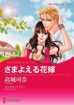 ハーレクインコミックス セット 特選!想い出ピックアップ春リリース セット vol.8