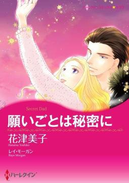 ハーレクインコミックス セット 特選!想い出ピックアップ春リリース セット vol.7