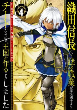 【デジタル版限定特典付き】織田信長という謎の職業が魔法剣士よりチートだったので、王国を作ることにしました(4)