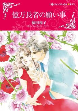 ハーレクインコミックス セット 特選!想い出ピックアップ春リリース セット vol.10