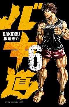 バキ道(6)