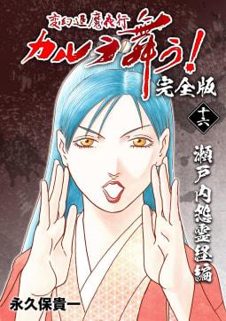 変幻退魔夜行 カルラ舞う!【完全版】(16)瀬戸内怨霊経編