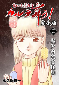 変幻退魔夜行 カルラ舞う!【完全版】(14)瀬戸内怨霊経編