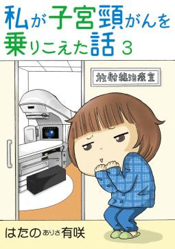 私が子宮頸がんを乗りこえた話(3)
