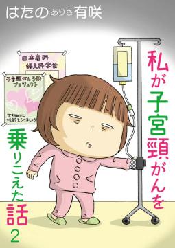 私が子宮頸がんを乗りこえた話(2)