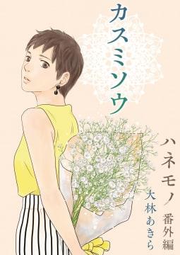 ハネモノ 単行本版(4)