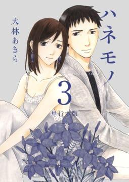 ハネモノ 単行本版(3)