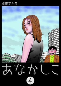 あなかしこ(4)