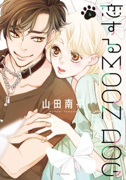 恋するMOON DOG(4)【電子限定おまけ付き】