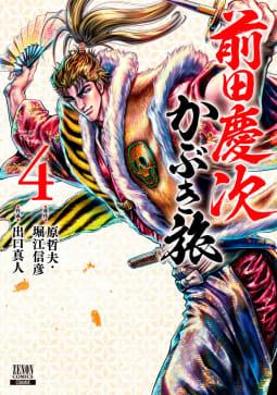 前田慶次 かぶき旅(4)