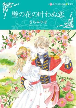 ハーレクインコミックス セット 特選!想い出ピックアップ夏リリース セット vol.6