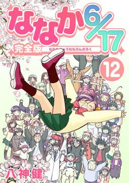 ななか6/17【完全版】 12巻