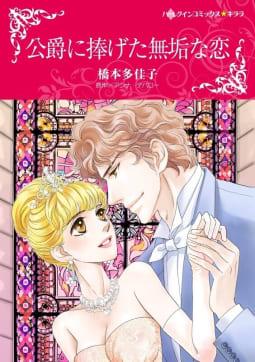 ハーレクインコミックス セット 特選!想い出ピックアップ夏リリース セット vol.8