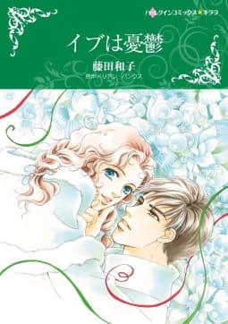 ハーレクインコミックス セット 特選!想い出ピックアップ冬リリース セット vol.2