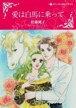 ハーレクインコミックス セット 特選!想い出ピックアップ冬リリース セット vol.6