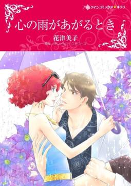 ハーレクインコミックス セット 特選!想い出ピックアップ冬リリース セット vol.4
