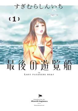 最後の遊覧船(1)