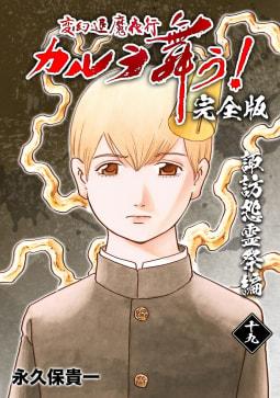 変幻退魔夜行 カルラ舞う!【完全版】(19)諏訪怨霊祭編