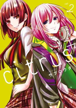 citrus +(2)【カラーイラスト特典付】