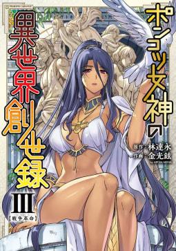 ポンコツ女神の異世界創世録(3)