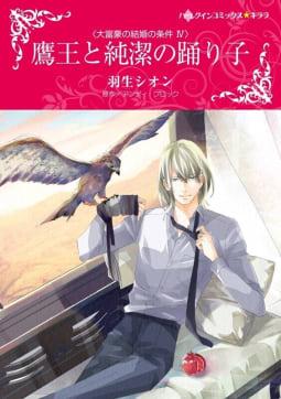 ハーレクインコミックス セット 特選!想い出ピックアップ冬リリース セット vol.11